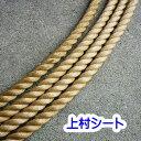 カット販売 麻ロープ マニラロープ 直径20mm 染めサイザル