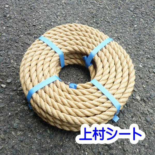 麻ロープ 染めサイザルロープ 直径14mmx長さ20m