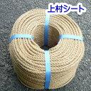 【エントリーでポイント10倍】マニラロープ 麻ロープ 国産 直径5mm × 長さ200m