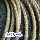 カット販売 マニラロープ 麻ロープ 国産 直径10mm