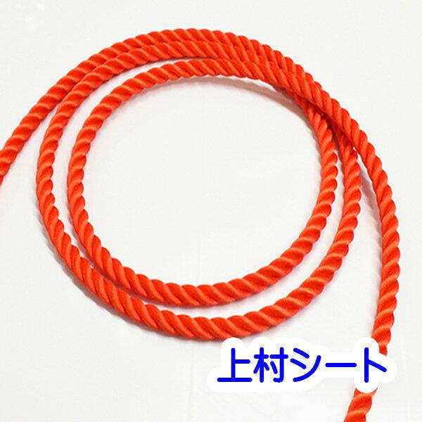 レンジャーロープ レスキュー用ロープ カット販売 東京製綱 直径12mm S打ち 染色タイプ