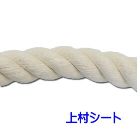綿ロープ コットンロープ 生成り カット販売 直径30mm 太いロープ