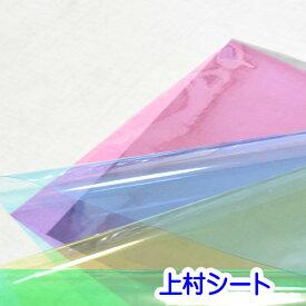 半透明カラービニールシート 0.3mm厚x915mm幅 カット販売 色ビニール アキレスティント 色透明ビニールシート