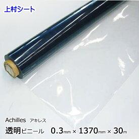 透明ビニールシート 0.3mm厚x1370mm幅x30m巻 アキレスマジキリ ビニールシート 透明 透明シート 透明ビニール ロール