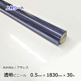 ビニールシート 透明 0.5mm厚x1830mm巾x長さ30m 1巻売り アキレスマジキリ ロール