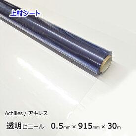 アキレス 透明 ビニールシート 0.5mmx915mmx30m ロール 透明ビニールシート