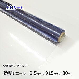 【店内ポイント5倍】アキレス 透明 ビニールシート 0.5mmx915mmx30m ロール 透明ビニールシート