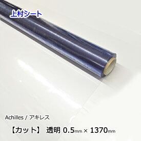 ビニールシート 透明 カット売り 厚み0.5mmx幅1370mm 塩ビフィルム ビニールフィルム 透明シート 透明ビニールシート