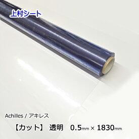 軟質塩化ビニールシート 0.5mmx幅1830mm カット販売 ビニールフィルム 透明 ビニールシート 6月12日〜13日頃に出荷致します。