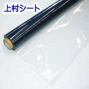 ビニールシート 透明 カット販売 0.3mm厚x1830mm幅 軟質シート 耐寒