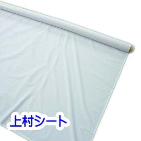 白色ビニールシート 無地 0.15mm厚x幅1350mmx30m巻 1巻売り ビニールテーブルクロス イベントシート