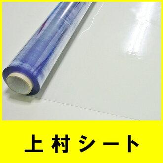 割卖乙烯板透明 0.8 mmx 915 毫米透明乙烯床单软盐 PVC 乙烯布