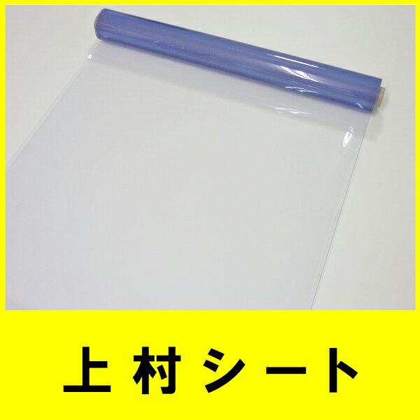 アキレス ビニールシート 透明 2mm厚x1370mm幅 カット売り 【厚手】