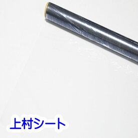 透明ビニールシート 0.1mmx915mmx100m巻 透明 ビニールシート 薄手 ロール 長尺