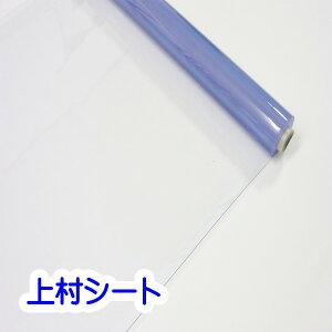 【ポイント5倍】ビニールシート 透明 1mm厚x1830mm幅 カット販売 ビニールテーブルクロス 軟質塩ビシート 透明ビニールシート