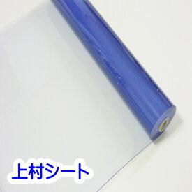 アキレス ビニールシート 透明 2mm厚x1370mm幅 カット売り 厚手