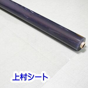 ビニールシート 透明 1.5mmx1370mmx10m 透明 デスクマット ロール 厚手