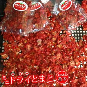 [ドライミニトマト40g]国産 乾物/乾燥野菜 ドライトマト 熊本産 ミネラル豊富! 最高糖度8.0度以上! ミニトマトを使用した贅沢な一品! しあわせ畑ドライ とまと 塩 トマト フルーツトマト ドラ