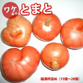 【送料無料】【訳あり】 トマト 箱満杯詰め1箱 熊本産 減農薬 ミネラルトマト 国産トマト 贈答品 贈答 贈り物 産地直送 お取り寄せ 箱入り 夏野菜 野菜 北海道は300円の送料必要です。