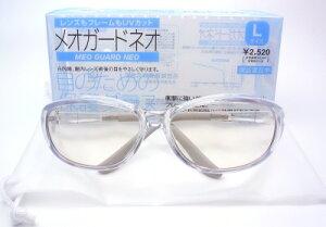 メオガードネオL 8863-01 保護グラス 白内障 術後 保護メガネ花粉 アレルギー 防塵 PM2.5 MEO GUARD NEO l 度付き可