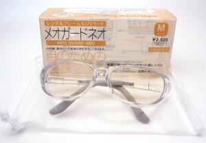 メオガードネオM 8862-01 保護グラス 白内障 術後 保護メガネ花粉 アレルギー 防塵 PM2.5 MEO GUARD NEO m 度付き可