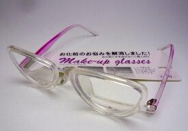 メイクアップグラス 4600 老眼鏡 シニアグラス女性用 レディース アイメイク 眉 化粧