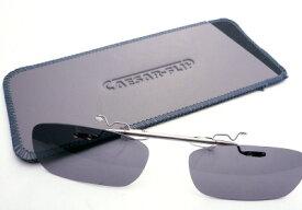 シーザーフリップ CAESAR-FLIPオーダーメード偏光前掛けサングラス