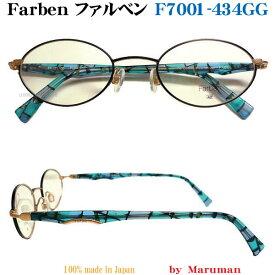 68f59e6f69f4 ファルベン FarbenF7001−434GG F7001 434GG 49度付 メガネ 眼鏡 伊達メガネマルマンオプティカル