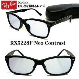 レイバン RX5228F Neo Contrast RX5228F+Kodak ネオコントラスト 度付き可!