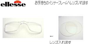 エレッセ ellesse スポーツサングラス用度付インナーフレームにレンズをお入れします!