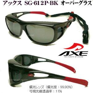 アックス AXE サングラス SG-612P 偏光 オーバーグラス sg612p sg-612p