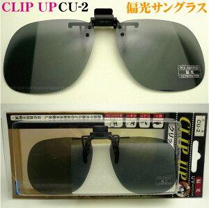 CLIP UP クリップアップ CU−2偏光サングラス 前掛け ハネアゲ式 クリップオン釣り ドライブ スポーツに!FUJIKON フジコン