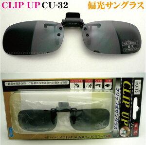 CLIP UP クリップアップ CU−32偏光サングラス 前掛け ハネアゲ式 クリップオン釣り ドライブ スポーツに!FUJIKON フジコン