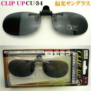 CLIP UP クリップアップ CU−34偏光サングラス 前掛け ハネアゲ式 クリップオン釣り ドライブ スポーツに!FUJIKON フジコン