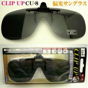 CLIP UP クリップアップ CU−8偏光サングラス 前掛け ハネアゲ一眼式 クリップオン釣り ドライブ スポーツに!FUJIKON フジコン