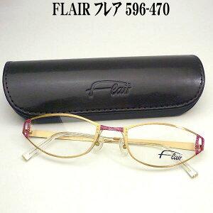 FLAIR フレア 596-470 メガネフレーム