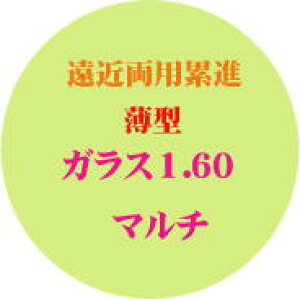 遠近両用累進ガラスレンズ薄型1.60マルチマルチコートホヤラックスサミットプロML1.6