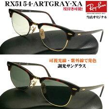 レイバンRX5154-ARTGRAY-XA可視光線調光サングラス