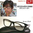 レイバンRX5345D-2000+シルバーミラー当店オリジナル RX5109後継モデル【02P18Jun16】【はこぽす対応商品】