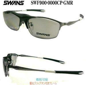 SWANS スワンズ SWF900-0000CP-GMR 偏光クリップオン付き メガネフレーム swf900-0000cp-gmr