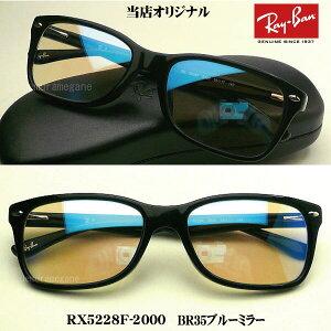 【レイバン正規商品販売店】【当店オリジナル】RayBan メガネ フレーム RX5228F-2000+ブルーミラー 53ミリ/55ミリ 当店オリジナルミラーサングラス rx5228f-2000-blml