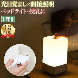 目覚まし時計 光 おしゃれ 子供 アラーム デジタル 置き時計 授乳ライト 充電 usb コンセント ナイトライト 子供部屋 かわいい 卓上 小型 間接照明 led 寝室 おしゃれ 北欧 ベッドサイドランプ