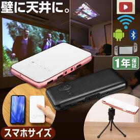 【本日限定7倍】 モバイル プロジェクター 小型 ワイヤレス 天井 ホームシアター 子供 壁 家庭用 コンパクト プロジェクター Bluetooth スマホ 接続 WiFi HDMI DVD ビジネス モバイルプロジェクター iPhone android 三脚 小型プロジェクター 天井 映画 ホームプロジェクター