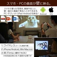 モバイルプロジェクターキャンプ三脚WiFi