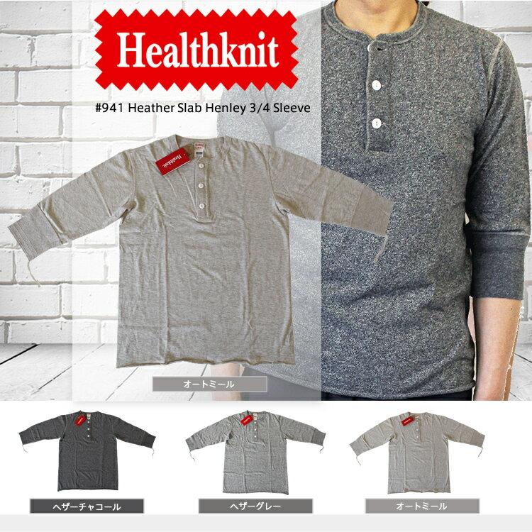 ヘルスニット Healthknit #941 3/4 Sleeve Slab Henley Neck スラブ 七分袖 ヘンリーネック Tシャツ 【オートミール】】/ヘルスニット Healthknit #941 スラブ 七分袖 ヘンリーネック Tシャツ