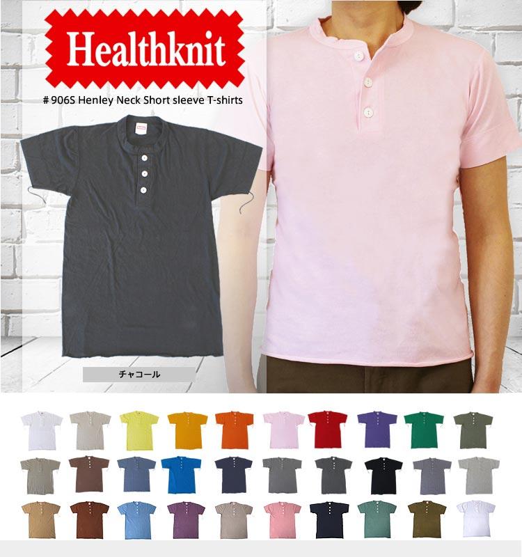 ヘルスニット Healthknit #906S S/S Henley Neck 半袖ヘンリーネックTシャツ 全20色【チャコール】/ヘルスニット Healthknit #906S 半袖ヘンリーネックTシャツ ヘルスニット Healthknit #906S 半袖ヘンリーネックTシャツ