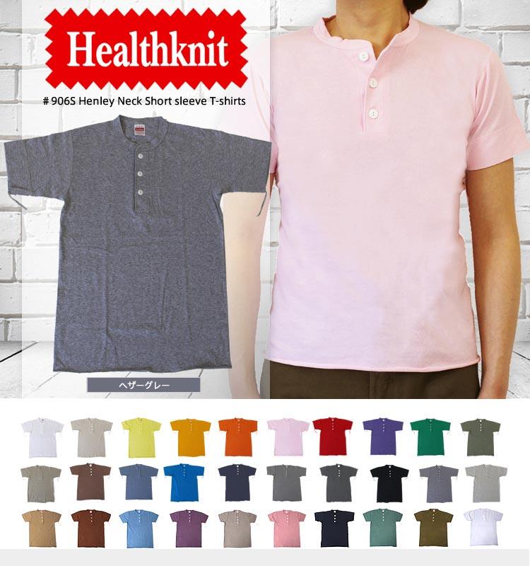 ヘルスニット Healthknit #906S S/S Henley Neck 半袖ヘンリーネックTシャツ 全20色【ヘザーグレー】/ヘルスニット Healthknit #906S 半袖ヘンリーネックTシャツ ヘルスニット Healthknit #906S 半袖ヘンリーネックTシャ