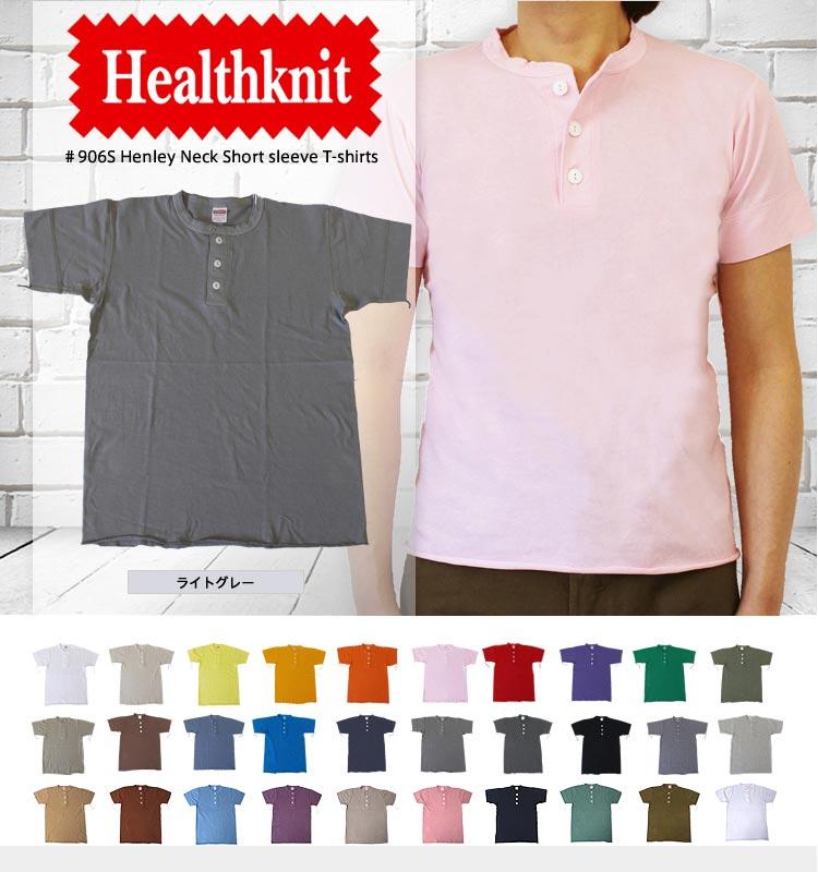 ヘルスニット Healthknit #906S S/S Henley Neck 半袖ヘンリーネックTシャツ 全20色【ライトグレー】/ヘルスニット Healthknit #906S 半袖ヘンリーネックTシャツ ヘルスニット Healthknit #906S 半袖ヘンリーネックTシャツ