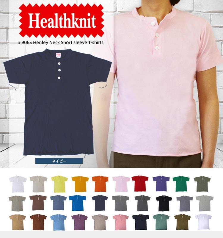 ヘルスニット Healthknit #906S S/S Henley Neck 半袖ヘンリーネックTシャツ 全20色【ネイビー】/ヘルスニット Healthknit #906S 半袖ヘンリーネックTシャツ ヘルスニット Healthknit #906S 半袖ヘンリーネックTシャツ