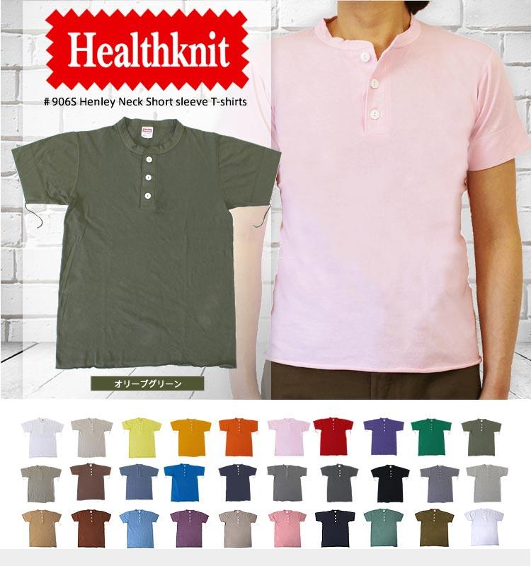 ヘルスニット Healthknit #906S S/S Henley Neck 半袖ヘンリーネックTシャツ 全20色【オリーブグリーン】/ヘルスニット Healthknit #906S 半袖ヘンリーネックTシャツ ヘルスニット Healthknit #906S 半袖ヘンリーネックTシャツ